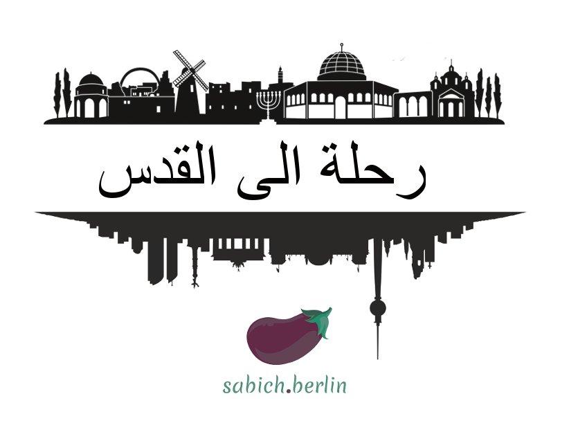 رحلة الى القدس Street Food Berlin